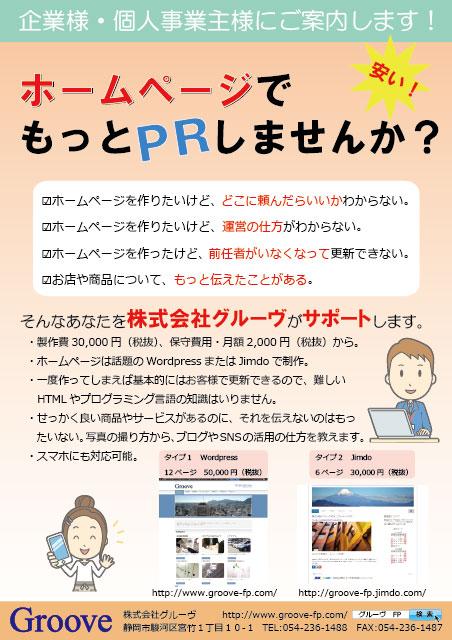 ホームページでPR
